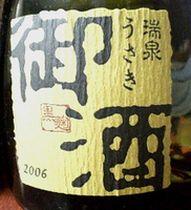 瑞泉酒造 御酒(うさき) 30度